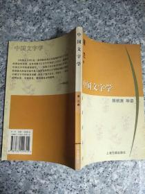 中国文字学   原版内页干净馆藏