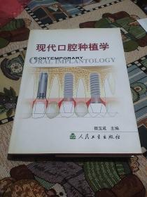 现代口腔种植学