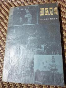 孤岛见闻 抗战时期的上海(品佳