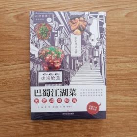 巴蜀江湖菜历史调查报告   一版一印