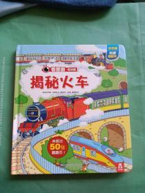 看里面低幼版第3辑:揭秘火车