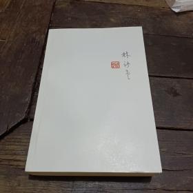 林语堂英文作品集:中国的智慧(书页干净无笔画)