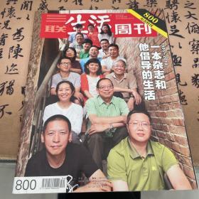 三联生活周刊2014 34