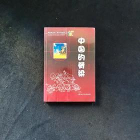 中国的脊梁