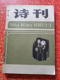 诗刊1983年第1.2.3.4.6期 5册线装订在一起
