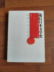 战后日本文学史