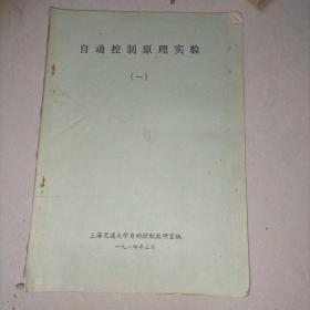 自动控制原理实验 (一)1984年上海交大油印讲义