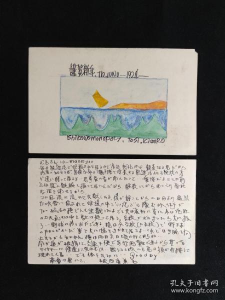 日本手绘老明信片 2枚实寄报知新闻社编辑 1922/1924年
