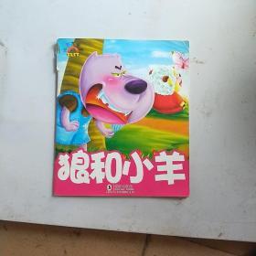 宝宝大画书/ 芒果派/狼和小羊