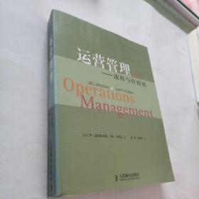 运营管理:流程与价值链