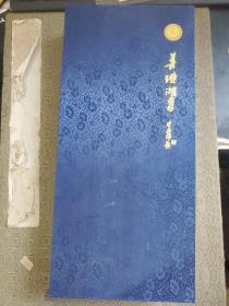 笔艺珍品善琏湖笔 (大号毛笔)沙孟海题名号 2013年中国散文诗研究中心成立纪念订制馈赠毛笔