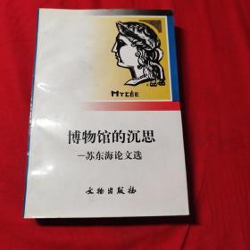 博物馆的沉思:苏东海论文选