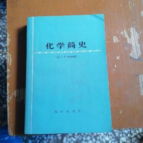 化学简史(第1版一印