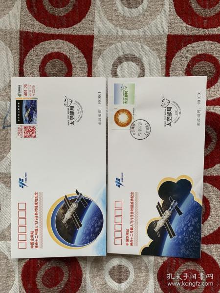 中国空间站神舟十二号载人飞行任务对接成功纪念封套装含中国空间站神舟十二号载人飞行 任务对接成功纪念封一套两枚。