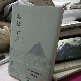 苏轼十讲(裸背锁线)  朱刚签名钤印
