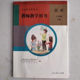 义务教育教科书教师教学用书. 美术. 八年级. 下册
