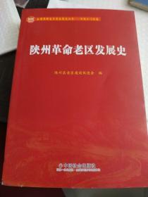 陕洲革命老区发展史