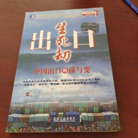 出口生死劫:中国出口的谋与变