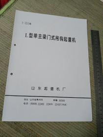 山东起重机厂:L型单主梁门式吊钩起重机(折页)
