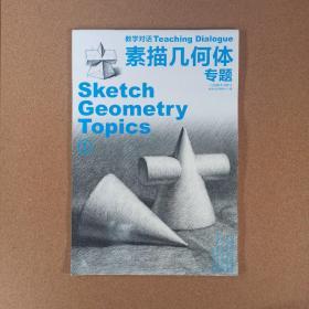 素描几何体 专题:素描几何体专题