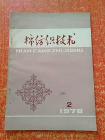 棉纺织技术1978年第2期总第76期