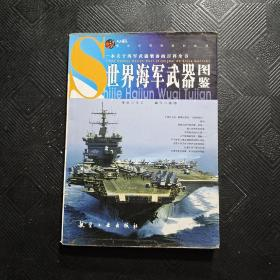 青少年百科:世界海军武器图鉴