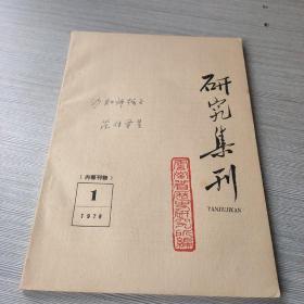 研究集刊1978 1