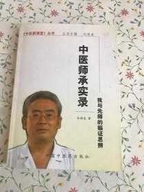 中医师承实录
