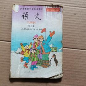 九年义务教育六年制小学教科书  语文  第五册