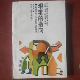 《艰难的指向》新诗潮与二十世纪中国现代诗 王光明 著 私藏 书品如图.