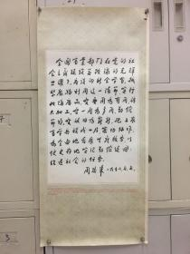 周恩来视察广东新会县题词印刷品一张【长78厘米,宽36厘米】
