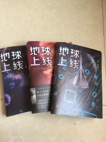 地球上线 全三册