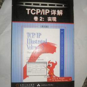 TCP/IP详解卷2:实现(英文版)