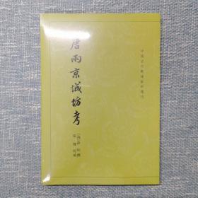 唐两京城坊考:中国古代都城资料选刊