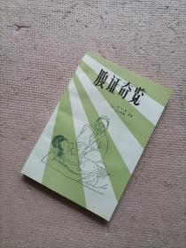腹证奇览 (1988年版)(32开本)  (医学养身医理 ) (腹症奇览实物如图,图货一致的,一书一图)