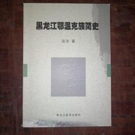 黑龙江鄂温克族简史,16开,未翻阅过