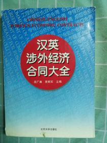 汉英涉外经济合同大全