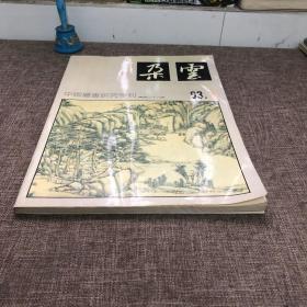 朵云 中国绘画研究季刊 93.1 (总第36期)