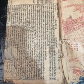 绘图增像西游记 卷四,古籍样本,古代印刷术和版画,带图