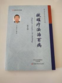名医世纪传媒 中国民间传统疗法丛书:拔罐疗法治百病(第6版)
