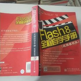 Flash 8全程自学手册(视频教程版)