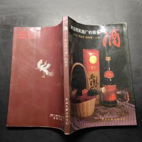 酒:来自西凤酒厂的报告