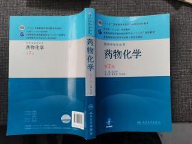 药物化学 第7版