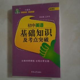 状元龙小课本:初中英语基础知识及考点突破