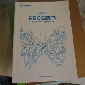 EBC白皮书2020
