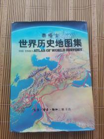 泰晤士世界历史地图集 布面精装  三联出版社