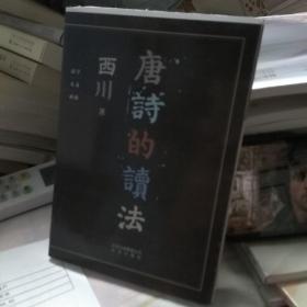 【签名毛边本】西川签名《唐诗的读法》毛边本
