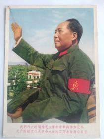 我们伟大的领袖毛主席在首都向参加庆祝无产阶级文化大革命大会的百万革命群众招手   画片