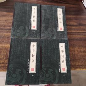 中华谚语(全4册)