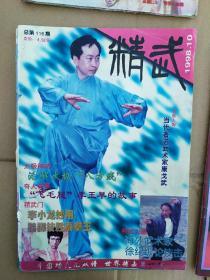 精武 1998年第10期